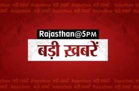 RajasthanNews@5PM: चूरू जिला प्रमुख की गिरफ्तारी के बाद बीजेपी का विरोध प्रदर्शन, देखें अब तक की 5 बड़ी खबरें