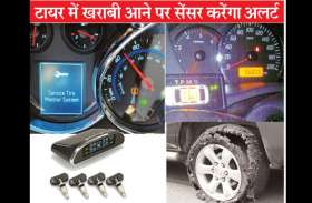अब नहीं फटेंगे सड़क पर फर्राटा भरती गाड़ियों के टायर, इस तकनीकी से बचाई जाएंगी लाखों जानें