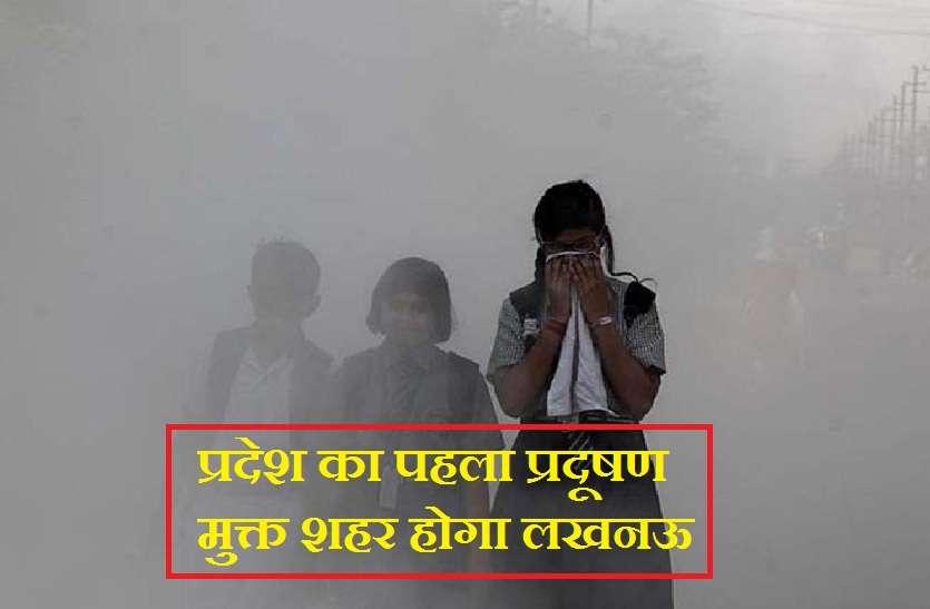 प्रदेश का पहला प्रदूषण मुक्त शहर होगा लखनऊ