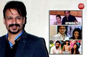 फिल्म 'पीएम नरेंद्र मोदी' की पब्लिसिटी के लिए विवेक ने किया था 'अविवेकी' ट्वीट?