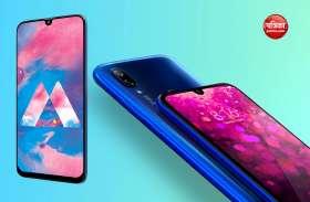 Samsung Galaxy M30 और Redmi Y3 आज होंगे बिक्री के लिए उपलब्ध, यहां मिल रहे ऑफर्स के बारे में जानें