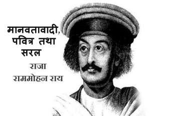 भारत की स्वतंत्रता प्राप्ति के अलावा दोहरी लड़ाई लड़ने वाले, भारतीय पुनर्जागरण के प्रथम सूत्रधार, राजा राम मोहन राय