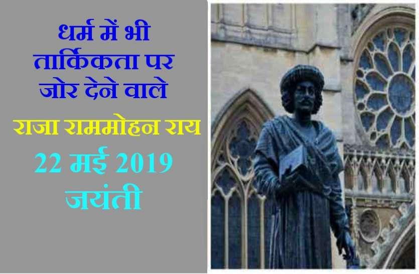 22 मई 2019 जयंती विशेष : सती प्रथा का बिगुल बजाने वाले आधुनिक भारत के निर्माता, राजा राममोहन राय