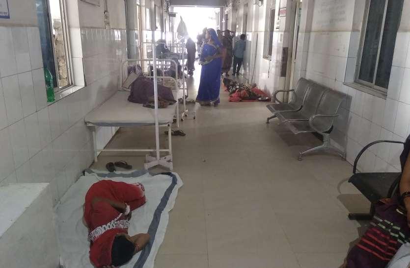 अस्पताल या मरीजों की जान से खिलवाड़, मरीजों के लिए नहीं पर्याप्त बिस्तर जमीन पर उपचार