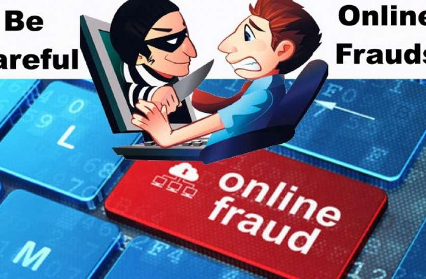 आनलाइन फ्राड में गंवाए 1.38 लाख, जानिए कैसे बने शिकार