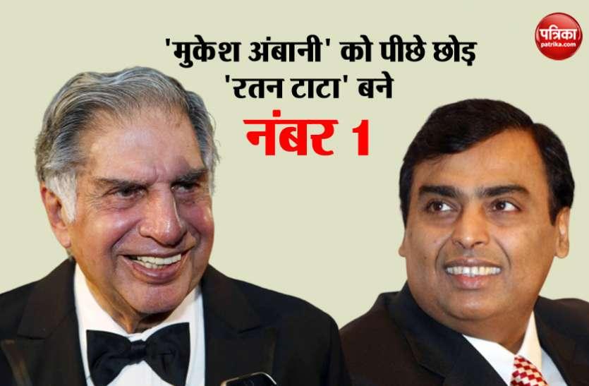 मुकेश अंबानी को पछाड़ रतन टाटा बनें सबसे भरोसेमंद भारतीय, कुछ ऐसे हासिल किया ये मुकाम