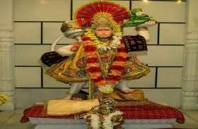 बड़ा मंगल : आज शाम करें हनुमान जी के इन 10 स्वरूपों में से किसी एक की पूजा, बनेंगे बिगड़े काम