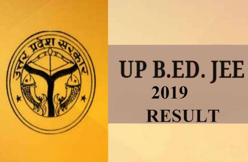 आज जारी होगा बीएड प्रवेश परीक्षा का रिजल्ट, यहाँ देखें परिणाम