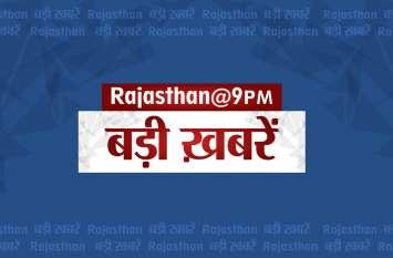 Rajasthan@9PM : राजस्थान में शिक्षकों और अभिभावकों के लिए आई ये बड़ी खबर