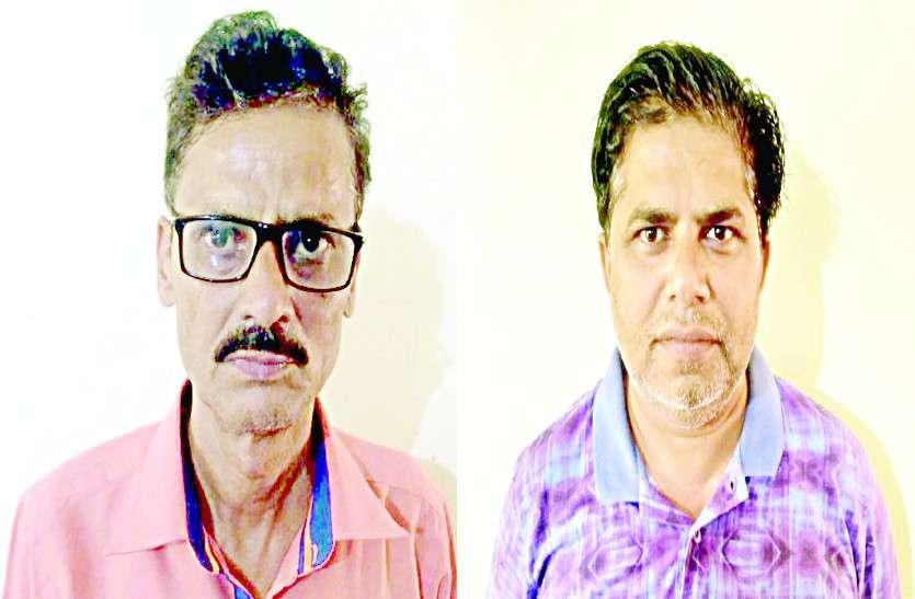 किसानों से फर्जीवाड़ा मामले में उद्यानिकी विभाग के दो अधिकारी गिरफ्तार