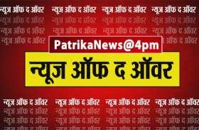 PatrikaNews@4PM: भाजपा ने जीत के जश्न के लिए दिया हजार किलो मिठाई का ऑर्डर, जानिए इस घंटे की 10 बड़ी ख़बरें
