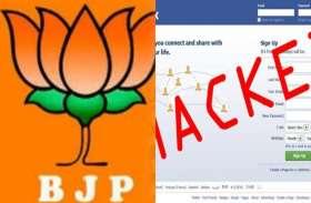 राजस्थान के भाजपा नेताओं का फेसबुक अकाउंट हैक, हैकर्स ने लोगों को भेजा यह मैसेज