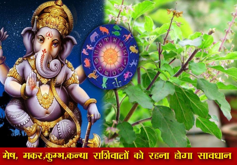 आज का राशिफल 22 मई : भगवान् गणेश को गलती से ना चढ़ाये तुलसी नहीं तो झेलना पड़ेगा भयंकर दुःख साथ ही बुधवार का राशिफल