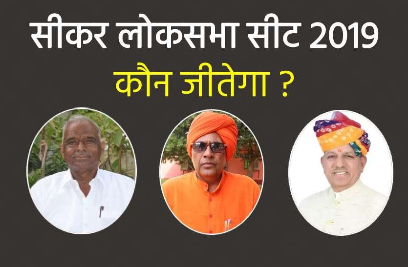 Lok Sabha Election 2019 : Exit Polls के बाद सीकर पर टिकी निगाहें, जानें कौन जीत रहा है यहां से चुनाव