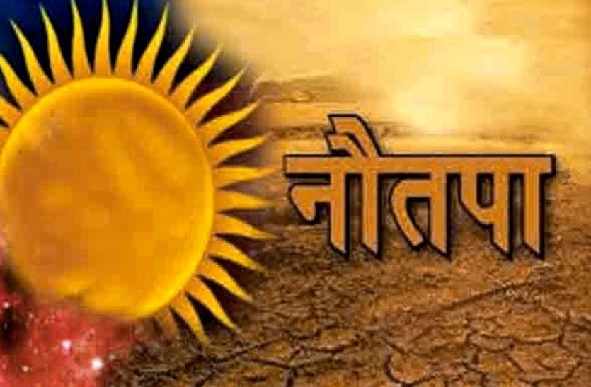 25 मई से शुरू हो रहा है नौतपा, 43 डिग्री तक जा सकता है पारा