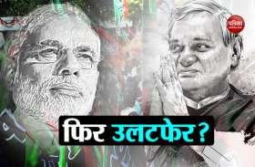 PM मोदी के 'न्यू इंडिया' पर ना पड़ जाए 'इंडिया शाइनिंग' का साया