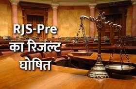 RJS-Pre का रिजल्ट घोषित, मुख्य परीक्षा 27-28 जुलाई को संभव