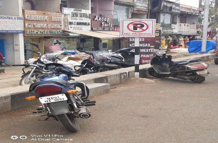 सड़क से सख्ती कर हटाए वाहन तो फुटपाथ पर शुरू कर दी पार्किंग