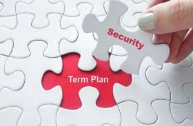 जीवन बीमा लेते वक्त याद रखें यह बात, रिटर्न ऑफ प्रीमियम टर्म प्लान हो सकता है विकल्प