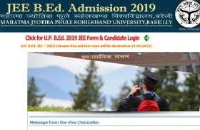 UP BEd JEE 2019 result: आज जारी होगा उत्तर प्रदेश बीएड का रिजल्ट, ऐसे करें डाउनलोड
