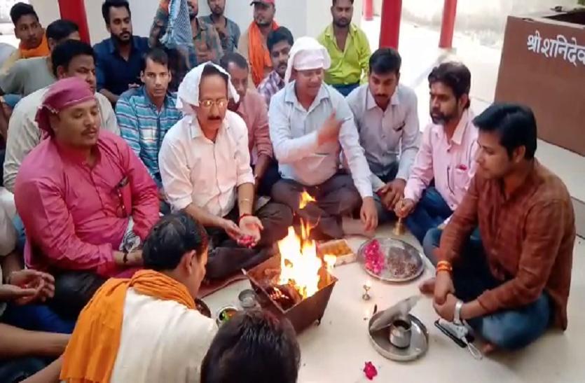 भाजपा की जीत के लिए मंदिर में हुआ हवन- देखें वीडियो