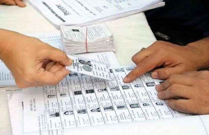 मतदाता सूची