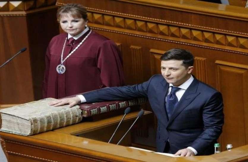 यूक्रेन: नव निर्वाचित राष्ट्रपति व्लादिमीर जेलेंस्की ने ली शपथ, भ्रष्टाचार से लड़ने का किया वादा