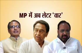 कमलनाथ ने लिखा लेटर: कहा अब चुनाव समाप्त हो गए हैं, शिवराजजी अब कर्जमाफी की सच्चाई स्वीकार कर लो