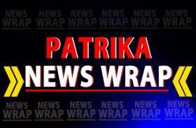 PATRIKA NEWS WRAP: एक क्लिक में जानिए दिनभर की 8 बड़ी ख़बरें