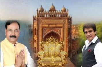 Exit poll 2019: फतेहपुर सीकरी पर 'राज' ही करेगा राज, लेकिन कौन सा राज, पढ़िए ऐसी खबर जो आपको चौंका देगी