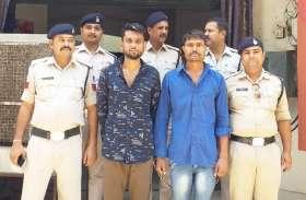 लूट की योजना बना रहे थे दो शातिर बदमाश, पुलिस ने घेराबंद कर दबोचा, कई अपराधों में थे संलिप्त