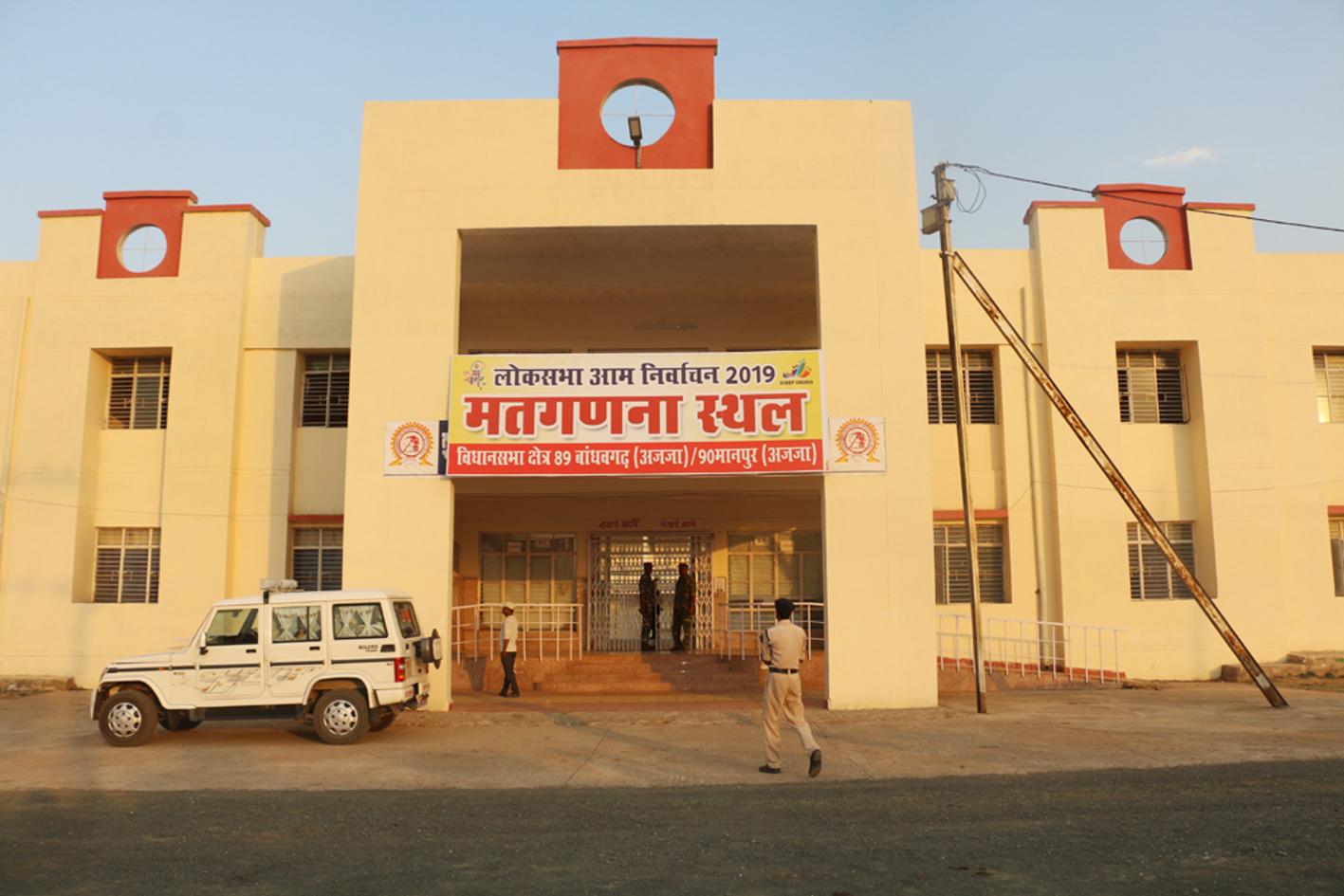 बांधवगढ़ में 20 व मानपुर में 23 चरण में मतगणना