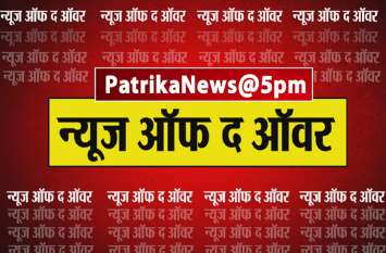 PatrikaNews@5PM: तेजस्वी यादव का नीतीश कुमार पर तंज, जानिए इस घंटे की 10 बड़ी ख़बरें