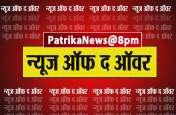 PatrikaNews@8PM: गृह मंत्रालय का निर्देश, हिंसा होने पर सख्ती से निपटें राज्य सरकारें, जानिए इस घंटे की 10 बड़ी ख़बरें