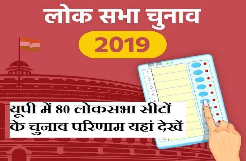 UP Lok sabha election result live update : मतगणना जारी - जानिए यूपी में कौन कितने वोट से आगे