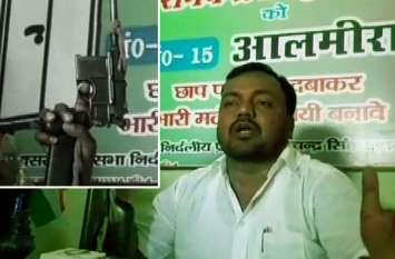 VIDEO: निर्दलीय प्रत्याशी ने बंदूक दिखाते हुए कहा, आदेश मिलते चलेगी गोली