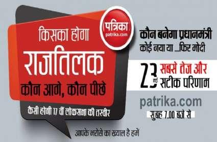 लोकसभा चुनाव: सुबह 8 बजे शुरू होगी मतगणना, Patrika.Com पर देखें सबसे तेज और सटीक नतीजे