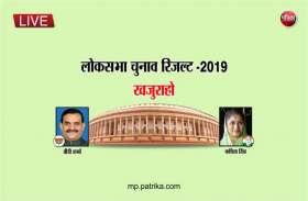 LIVE: खजुराहो से भाजपा प्रत्याशी एक लाख 32 हजार 588 मतों से आगे तो शहडोल में हिमाद्री सिंह को 93 हजार की लीड
