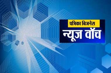 Patrika Business News Watch: शेयर बाजार और आर्थिक दर के अनुमान में गिरावट का असर, पूरे दिन रहेगी बिजनेस की खबरों पर नजर