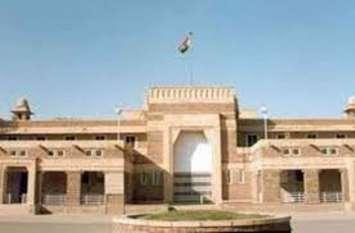 जोधपुर : राजस्थान में 12 judicial officers transfer