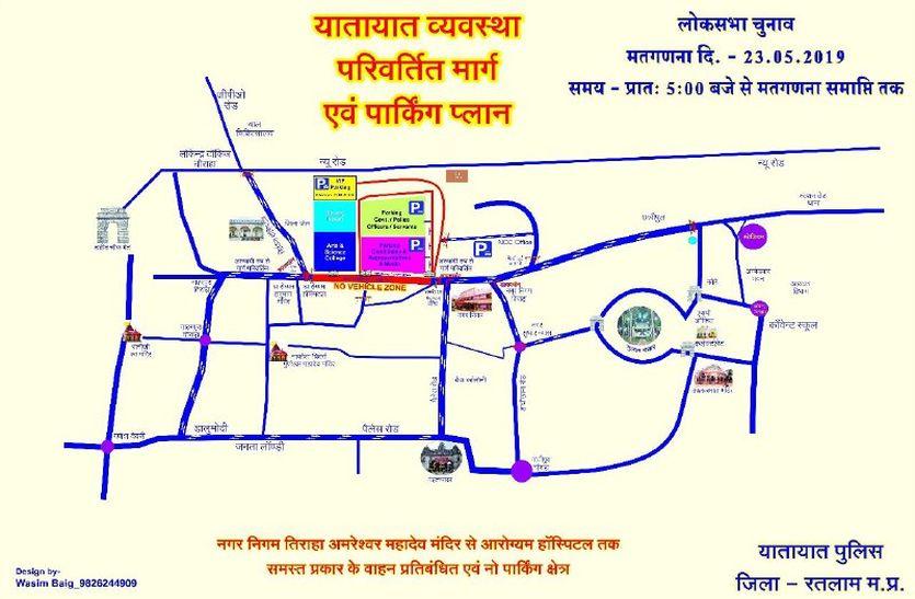 Lokasabha Elecation: आज कॉलेज रोड पर नहीं जाएं, इस बदले मार्ग से निकलें