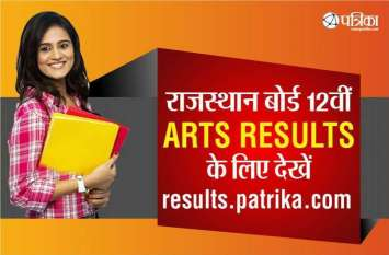 RBSE RESULT 2019 : ARTS में  जोधपुर की 6014 छात्राओं के फस्र्ट डिवीजन