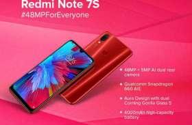 Redmi Note 7S की कल दोपहर 12 बजे पहली फ्लैश सेल, जानिए कीमत
