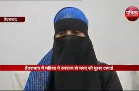 एक महिला ने सुषमा स्वराज से लगाई गुहार, कहा उसका शव...!