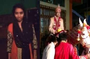 शादी के दिन दुल्हन को देखकर दंग रह गया दूल्हा, बैरंग लौटी बारात