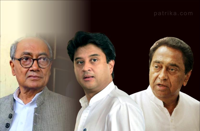 लोकसभा चुनाव के दौरान एमपी में कांग्रेस के ये तीनों दिग्गज रहे एक-दूसरे से दूर, कहीं यहीं तो नहीं बनी हार की वजह?