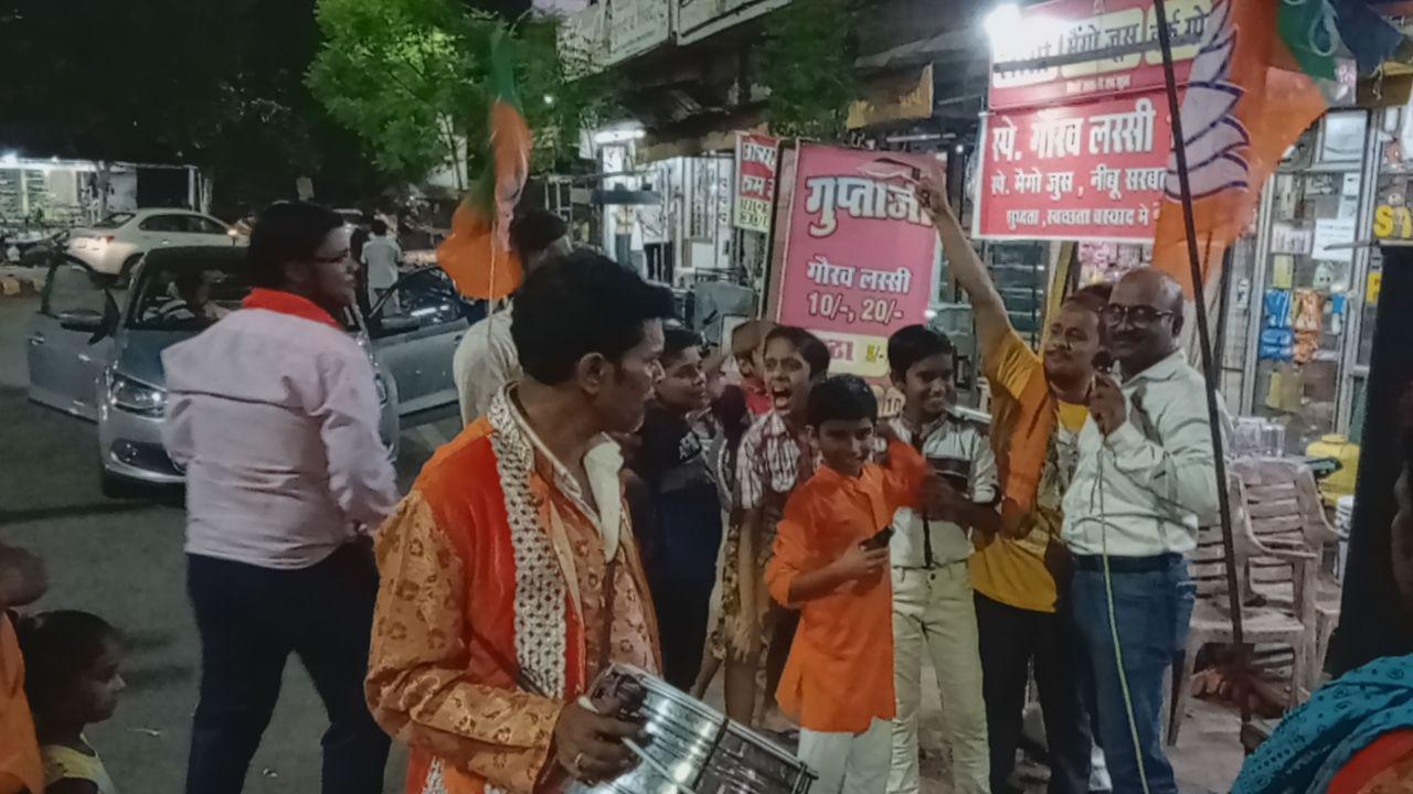 भाजपा की जीत पर समर्थकों ने बीच चौक मनाया जश्न , ढोल नगाड़े के साथ निकले बच्चे - बड़े