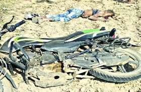 बाइक पर मार रहा था फर्राटे के अचानक आ गया खतरनाक मोड़, नहीं संभाल पाया गाड़ी हो गई मौके पर ही मौत
