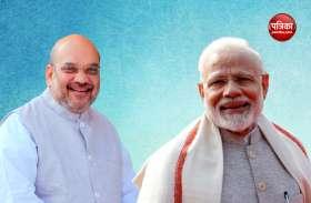 जीत से गदगद पीएम मोदी ने दी जनता को बधाई, शाह ने गिनाई कांग्रेस की गलतियां