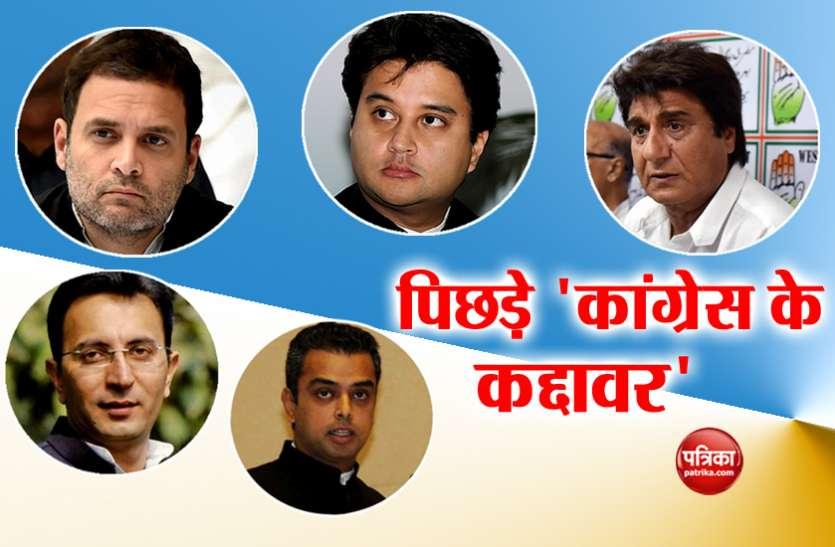रुझानों में पिछड़े कांग्रेस के दिग्गज, राहुल समेत कई नेताओं का नहीं दिखा करिश्मा